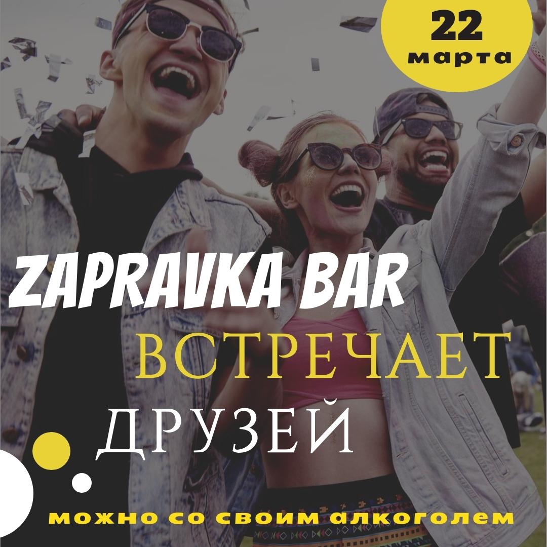 Zapravka bar на Фукуоке - лучшее место для отдыха
